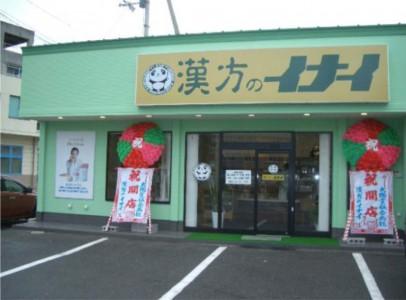 店舗 屋根・外壁・内装塗装PH